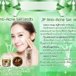 JP Anti-Acne Set เซตสิว