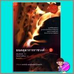 ยอดตุลาการราชวงศ์ซ่ง 2 เฉียนหลินเซิน เรืองชัย รักศรีอักษร มติชน