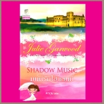 มนต์รักไฮแลนด์ ชุด Highlands' Lairds 3 Shadow Music จูลี การ์วูด (Julie Garwood) ศากุน แก้วกานต์