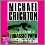 จูราสสิกปาร์ก Jurassic Park ไมเคิล ไครช์ตัน ( Michael Crichton) สุวิทย์ ขาวปลอด วรรณวิภา