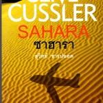 ซาฮารา Sahara ( A Dirk Pitt Novel) ไคล้ฟ์ คัสสเลอร์(Clive Cussler) สุวิทย์ ขาวปลอด วรรณวิภา
