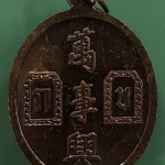 เหรียญยี่กอฮง ท่านขุนพันธ์รักษ์ราชเดช ปลุกเสกเดี่ยว นครศรีธรรมราช ปี2541 พิธีบ่วงสื่อเฮง