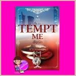สั่งรักบงการใจ ชุด TEMPT ME แก้วจอมขวัญ พลอยวรรณกรรม ในเครือ อินเลิฟ