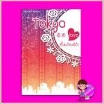 Tokyo is in love (ที่โตเกียวมีรัก) Hayashi Kisara ฮายาชิ คิซารา ทำมือ