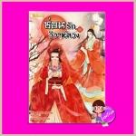 ซ่อนรักวิวาห์ลวง เล่ม1 Yue Xia Die Ying เขียน กู่ฉิน แปล แฮปปี้ บานาน่า Happy Banana ในเครือ ฟิสิกส์เซ็นเตอร์