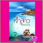 เจ้าสาวสิบแปดมงกุฎ Baiboau พิมพ์คำ Pimkham ในเครือ สถาพรบุ๊คส์