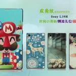 เคส Sony Xperia Z1 - Cartoon Hard Case 3D [Pre-order]