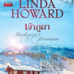 เจ้าภูผา ชุด แมคเคนซี่ 1 Mackenzie's Mountain ลินดาโฮเวิร์ด(Linda Howard) ญาดา แก้วกานต์ << สินค้าเปิดสั่งจอง (Pre-Order) ขอความร่วมมือ งดสั่งสินค้านี้ร่วมกับรายการอื่น >> หนังสือออก 29 มีนาคม -ต้นเม.ย. 2560