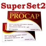 Super Set 2 (Procap2กล่อง/สำหรับ1เดือน) : อาหารเสริมลดน้ำหนัก ส่วนผสมนำเข้าจาก USA, สูตร3in1 บล็อกแป้ง เร่งเผาผลาญ พร้อมช่วยลดหิวระหว่างมื้อ ทานตัวเดียวจบ (อย.12-1-05150-1-0139)
