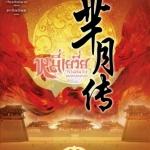 หมี่เยวี่ย จอมนางพลิกบัลลังก์ เล่ม 9 (11 เล่มจบ) 芈月 九 เจี่ยงเซิ่งหนาน (蒋胜男) ดารินทิพย์ สยามอินเตอร์บุ๊คส์