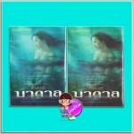 บาดาล (มือสอง) เล่ม 1-2 ชุด นิยายไตรภาค ลักษณวดี ณ บ้านวรรณกรรม