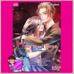 ล่าหัวใจยัยหมาป่า เล่ม 2 HUNTER [x]LUPINE P.2 mu_mu_jung มิรา แสนดี ในเครือสนุกอ่าน