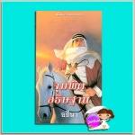 จุมพิตอธิษฐาน A Wish and A Kiss มาร์กาเร็ต เซนต์ จอร์จ(แม็กกี้ ออสบอร์น) อธีนา ภัทรา