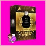 Boxset The Bad Boy's Baby ศิริพารา ตะวัน อัญญาณี โรแมนติค พับลิชชิ่ง Romantic Publishing