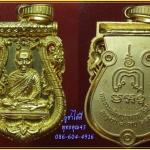 เหรียญฉลุ รุ่นแรก หลวงพ่อจรัญ วัดอัมพวัน รุ่น มหามงคล ปี54 เนื้อบรอนนอกชุบทอง