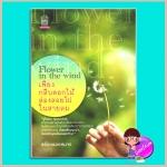 เพียงกลีบดอกไม้ล่องลอยไปในสายลม สร้อยดอกหมาก เนชั่นบุ๊คส์ NATIONBOOKS