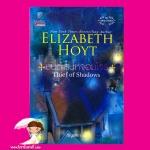 มนต์เสน่ห์จอมโจร ชุด ทางสายปรารถนา 4 Thief of Shadows เอลิซาเบ็ธ ฮอยต์ (Elizabeth Hoyt) กัญชลิกา แก้วกานต์