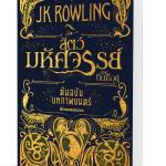 สัตว์มหัศจรรย์และถิ่นที่อยู่ ต้นฉบับบทภาพยนตร์ เจ.เค. โรว์ลิ่ง (J.K. Rowling) พลอย โจนส์ นานมีบุ๊คส์ NANMEEBOOKS << สินค้าเปิดสั่งจอง (Pre-Order) ขอความร่วมมือ งดสั่งสินค้านี้ร่วมกับรายการอื่น >> หนังสือออกปลายกุมภาพันธ์ 2560