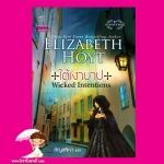ใต้เงาบาป ชุดทางสายปรารถนา1 Wicked Intentions เอลิซาเบ็ธ ฮอยต์(Elizabeth Hoyt) กัญชลิกา แก้วกานต์