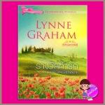 รางวัลท้ารักชุดเจ้าสาวมหาเศรษฐี4 Challenging Dante (A Bride for a Billionaire4) ลินน์ เกรแฮม(Lynne Graham) สีตา เกรซ
