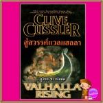 สู่สวรรค์แวลแฮลลา Valhalla Rising (A Dirk Pitt Adventure) ไคล้ฟ์ คัสสเลอร์(Clive Cussler) สุวิทย์ ขาวปลอด วรรณวิภา