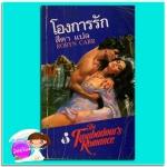 โองการรัก The Troubadour's Romance Robyn Carr สีตา ฟองน้ำ