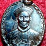 เทพเจ้าแห่งการพนัน และ โชคลาภ เหรียญยี่กอฮง พิธีบ่วงสื่อเฮง (เฮงหมื่นเรื่อง) เนื้อนวะ ท่านขุนพันธ์รักษ์ราชเดช ปลุกเสกเดี่ยว ปี41