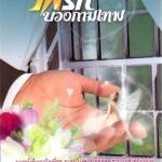 ไฟรักบ่วงกามเทพ (มือสอง) ฝนดาวเหนือ ดอกหญ้า DOKYA