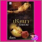 ปริศนารัญจวน ชุด ทรายร้อนสวาท วไลกร จัสมิน Jasmine Publishing ในเครือ กรีนมายด์