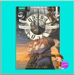 ยูลิสซิส มัวร์ เล่ม 12 นักเดินทางในจินตนาการ The Imaginary Travelers(Ulysses Moore, #12) ปิเอร์โดเมนิโก บัคคาลาริโอ (Pierdomenico Baccalario) นันธวรรณ์ ชาญประเสริฐ แพรวเยาวชน ในเครืออมรินทร์