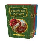 Box set ห้องสมุดโรงเรียน ฮอกวอตส์ (ปกแข็ง) เจ.เค.โรว์ลิ่ง(J.K. Rowling)นานมีบุ๊คส์ NANMEEBOOKS << สินค้าเปิดสั่งจอง (Pre-Order) ขอความร่วมมือ งดสั่งสินค้านี้ร่วมกับรายการอื่น >> หนังสือออก 10 -17 ส.ค.2560