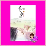 อสุรากับยาใจ เล่ม 3 เยว่เซี่ยจิงหู ห้องสมุด Hongsamut