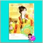 ฮูหยินผิดตัว หยางกวงฉิงจื่อ กุ้งแก้ว แจ่มใส มากกว่ารัก