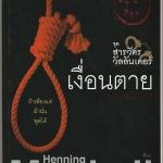 เงื่อนตาย ชุด สารวัตรวัลลันเดอร์ 1 Faceless Killers (Kurt Wallander #1) เฮนนิง แมนเคล ( Henning Mankell) สีมน นานมีบุ๊คส์ NANMEEBOOKS