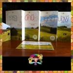 Box set ชุด บ้านไร่ปลายฝัน 4 เล่ม (มือสอง) : ธาราหิมาลัย ดวงใจอัคนี ปฐพีเล่ห์รัก วายุภัคมนตรา ณารา ร่มแก้ว ซ่อนกลิ่น แพรณัฐ พิมพ์คำ ในเครือ สถาพรบุ๊ค