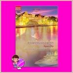 บ่วงคล้องจองจำรัก ชุด เจ้าสาวตกบ่วง 5 มิรา สมาร์ทบุ๊ค Smart Books ในเครือสนุกอ่าน