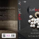 วงศ์หงส์ ชล พรรษกร พิมพ์คำ Pimkham ในเครือ สถาพรบุ๊คส์ << สินค้าเปิดสั่งจอง (Pre-Order) ขอความร่วมมือ งดสั่งสินค้านี้ร่วมกับรายการอื่น >> หนังสือออก ปลาย มิ.ย. 60