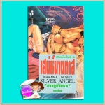 เสน่ห์นางทาส พิมพ์ 3 Silver Angel โจฮันนา ลินด์ซีย์(Johanna Lindsey) กฤติกา ฟองน้ำ