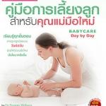 คู่มือการเลี้ยงลูกสำหรับคุณแม่มือใหม่ Babycare Day by Day