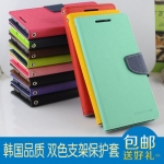 HTC Desire 820,820s - Goosperry Fancy diary case [Pre-Order]