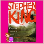 แครี่ Carrie,Stand By Me,Misery สตีเฟน คิง (Stephen King) สุวิทย์ ขาวปลอด วรรณวิภา