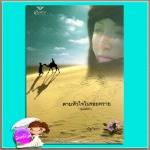 ตามหัวใจในรอยทราย Sheik's Mistress บริตตานี ยังก์(Brittany Young) ณัฐภัทรา เกรซ Grace