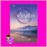 คู่ขวัญชีวา ฐิญาดา พิมพ์คำ Pimkham ในเครือ สถาพรบุ๊คส์