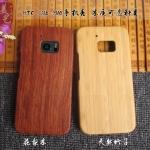 เคสมือถือ HTC M10 - เคสไม้ขัด งานดีไม่กัดขอบ [Pre-Order]
