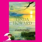 สายลับสายใจ ชุด จอห์น เมดิน่า All the Queen's Men ลินดา โฮเวิร์ด (Linda Howard) พิชญา แก้วกานต์