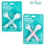 ชุดช้อนส้อมจุกสูญญากาศ ดัดงอได้ Ange Suction Spoon n Fork Set
