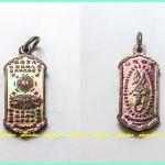 เหรียญเสือคาบดาบ เนื้อทองแดง พิมพ์เล็ก หลวงพ่ออิฏฐ์ วัดจุฬามณี