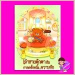 เจ้าชายตุ๊กตากับกาลครั้งหนึ่งความรัก veerandah(วีรันดา) กัลฐิดา ทำมือ