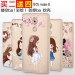 เคส Huawei Mate8 - เคสนิ่มลายการ์ตูน #1 [Pre-Order]