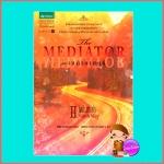 เดอะเมดิเอเตอร์2ไพ่ใบที่เก้า The Mediator 2 Ninth Key เม็ก คาบอท(Meg Cabot) มณฑารัตน์ แพรว